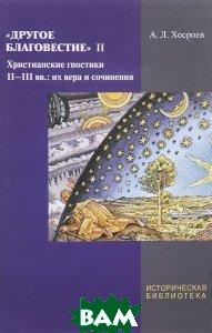 Другое благовестие. II. Христианские гностики II-III вв. Их вера и сочинения