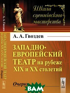 Западноевропейский театр на рубеже XIX и XX столетий: очерки