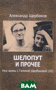 Шелопут и прочее. Моя жизнь с Галиной Щербаковой (III)