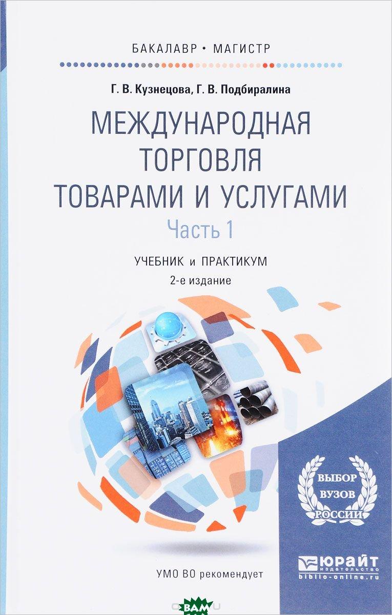 Международная торговля товарами и услугами в 2-х частях. Часть 1. Учебник и практикум для бакалавриата и магистратуры