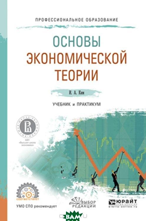 Основы экономической теории. Учебник и практикум для СПО ЮРАЙТ