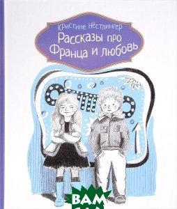 Рассказы про Франца и любовь
