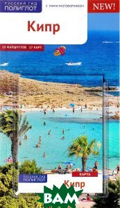 Кипр. Путеводитель с мини-разговорником (+ карта)