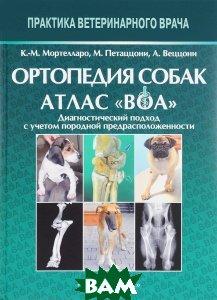 Ортопедия собак. Атлас ВОА . Диагностический подход с учётом породной предрасположенности