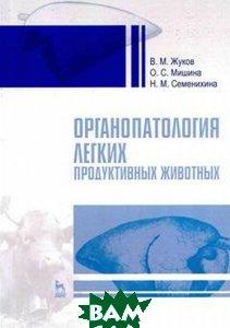 Органопатология легких продуктивных животных. Учебное пособие