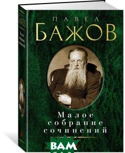Павел Бажов. Малое собрание сочинений