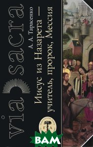 Иисус из Назарета - учитель, пророк, Мессия. Некоторые аспекты деятельности Иисуса в контексте мессианских ожиданий в начале новой эры