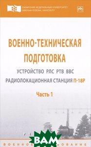 Военно-техническая подготовка. Устройство РЛС РТВ ВВС. Радиолокационная станция П-18 Р. Учебник. В 2 частях. Часть 1