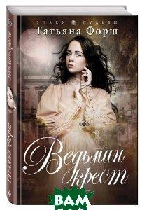 Ведьмин крест  Форш Татьяна Алексеевна купить