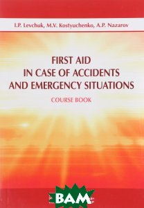 First Aid in Case of Accidents and Emergency Situations: Course book