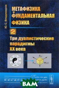 Метафизика и фундаментальная физика. Книга 2. Три дуалистические парадигмы ХХ века
