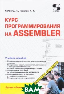 Библиотека студента. Курс программирования на ASSEMBLER. Учебное пособие