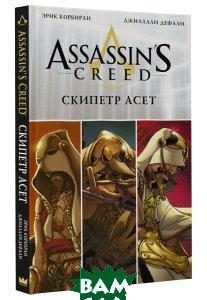 Assassin`s Creed. Скипетр Асет