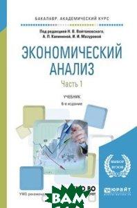 Экономический анализ в 2-х частях. Часть 1. Учебник для академического бакалавриата