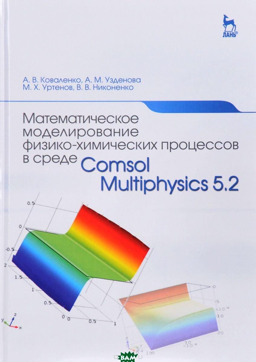 Математическое моделирование физико-химических процессов в среде Comsol Multiphysics 5. 2. Учебное пособие