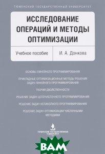 Исследование операций и методы оптимизации. Учебное пособие
