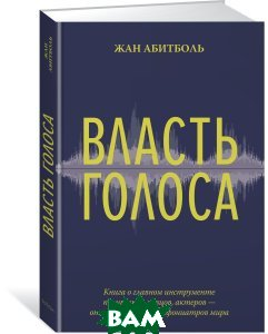 Власть голоса. Книга о главном инструменте политиков, певцов, актеров от одного из лучших фониатров мира