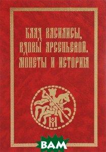 Клад Василисы, вдовы Арсеньевой. Монеты и история