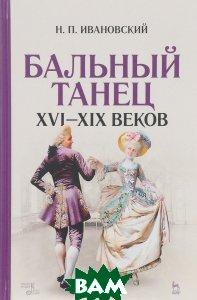 Бальный танец XVI - XIX веков. Учебное пособие