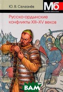 Русско-ордынские конфликты Х III-XV веков