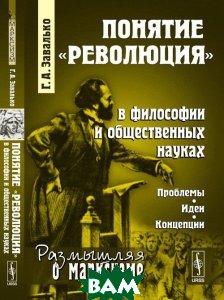 Понятие революция в философии и общественных науках. Проблемы, идеи, концепции