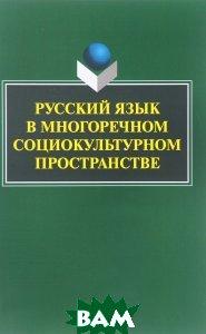 Русский язык в многоречном социокультурном пространстве