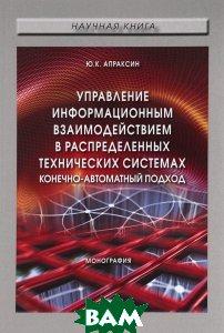 Управление информационным взаимодействием в распределенных технических системах. Конечно-автоматный подход. Монография