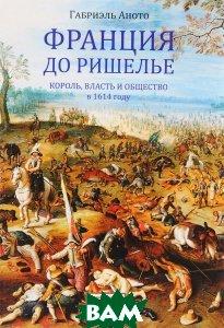 Евразия. Франция до Ришелье. Король, власть и общество в 1614 году