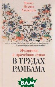 Медицина и врачебная этика в трудах Рамбама