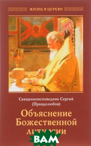 Объяснение Божественной литургии