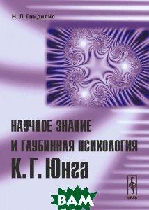 Научное знание и глубинная психология К. Г. Юнга