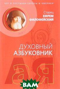 Духовный азбуковник. Бог в пустынях Европы и Америки. Алфавитный сборник
