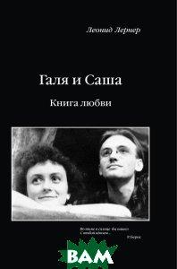 Галя и Саша. Книга любви Авторская книга