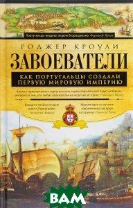 Завоеватели. Как португальцы постороили первую мировую империю