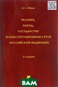 Человек, народ, государство в конституционном строе Российской Федерации. Монография