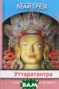 Уттаратантра с комментариями Асанги