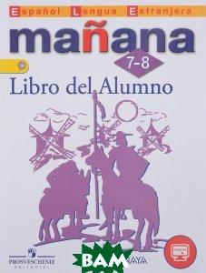 Manana: 7-8: Libro del Alumno /Испанский язык. 7-8 классы. Второй иностранный язык. Учебник