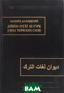 Диван лугат ат-турк / Свод тюркских слов. В 3 томах. Том 2