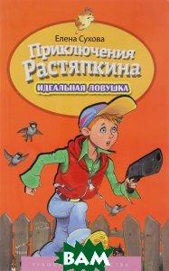 Приключение Растяпкина. Идеальная Ловушка