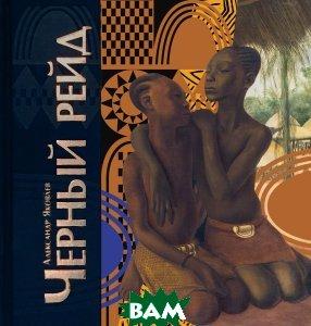 Чёрный рейд. Путевой дневник путешествия по Африке в экспедиции автомобильного общества Ситроен (1924-1925)