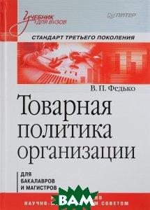 Товарная политика организации. Стандарт третьего поколения. Учебник