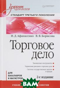 Торговое дело. Учебник. Стандарт третьего поколения