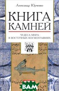 Книга камней. Чудеса мира в восточных космографиях