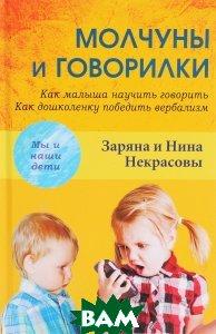 Молчуны и говорилки. Как малыша научить говорить. Как дошколенку победить вербализм