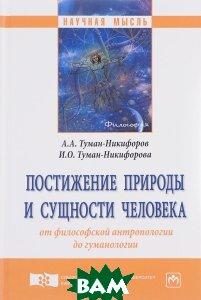 Постижение природы и сущности человека: от философской антропологии до гуманологии. Монография