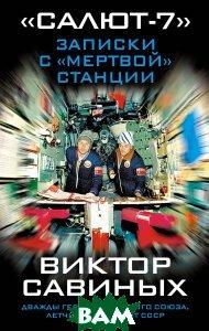 Салют-7 . Записки с мертвой станции