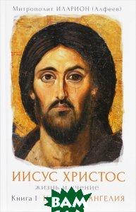 Иисус Христос. Жизнь и учение. В 6 книгах. Книга 1. Начало Евангелия