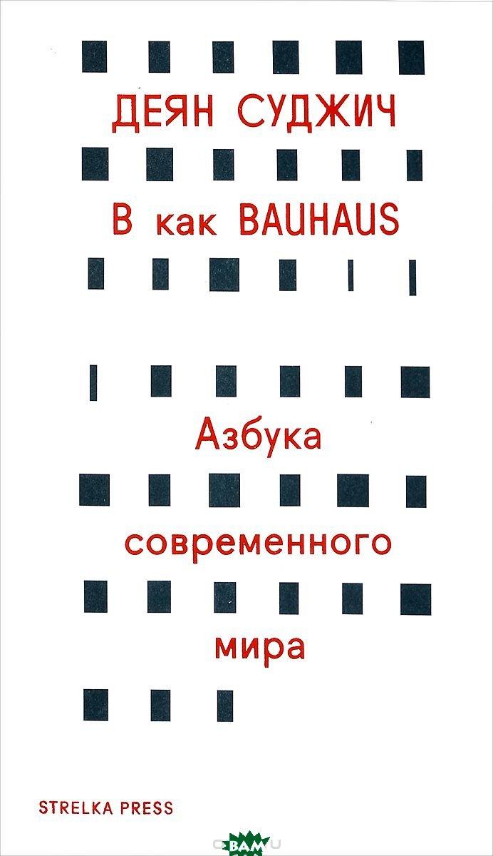 В как BAUHAUS. Азбука современного мира