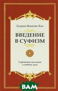 Введение в суфизм. Суфийское послание о свободе духа