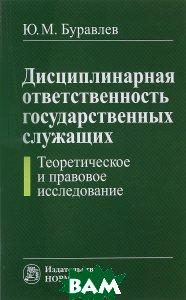Дисциплинарная ответственность государственных служащих (теоретическое и правовое исследование). Монография